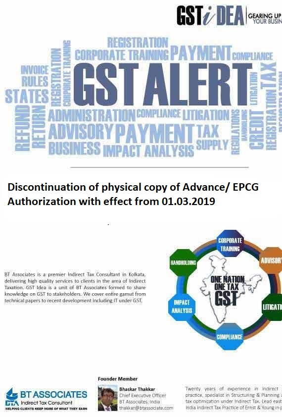 Discontinuation of physical copy of Advance/ EPCG Authorization with effect from 01.03.2019